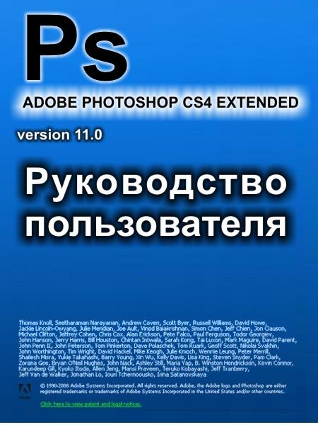 """Adobe photoshop cs5 extended скачать руководство по пользованию """" В-ЗЕМЛЫА.РУ"""